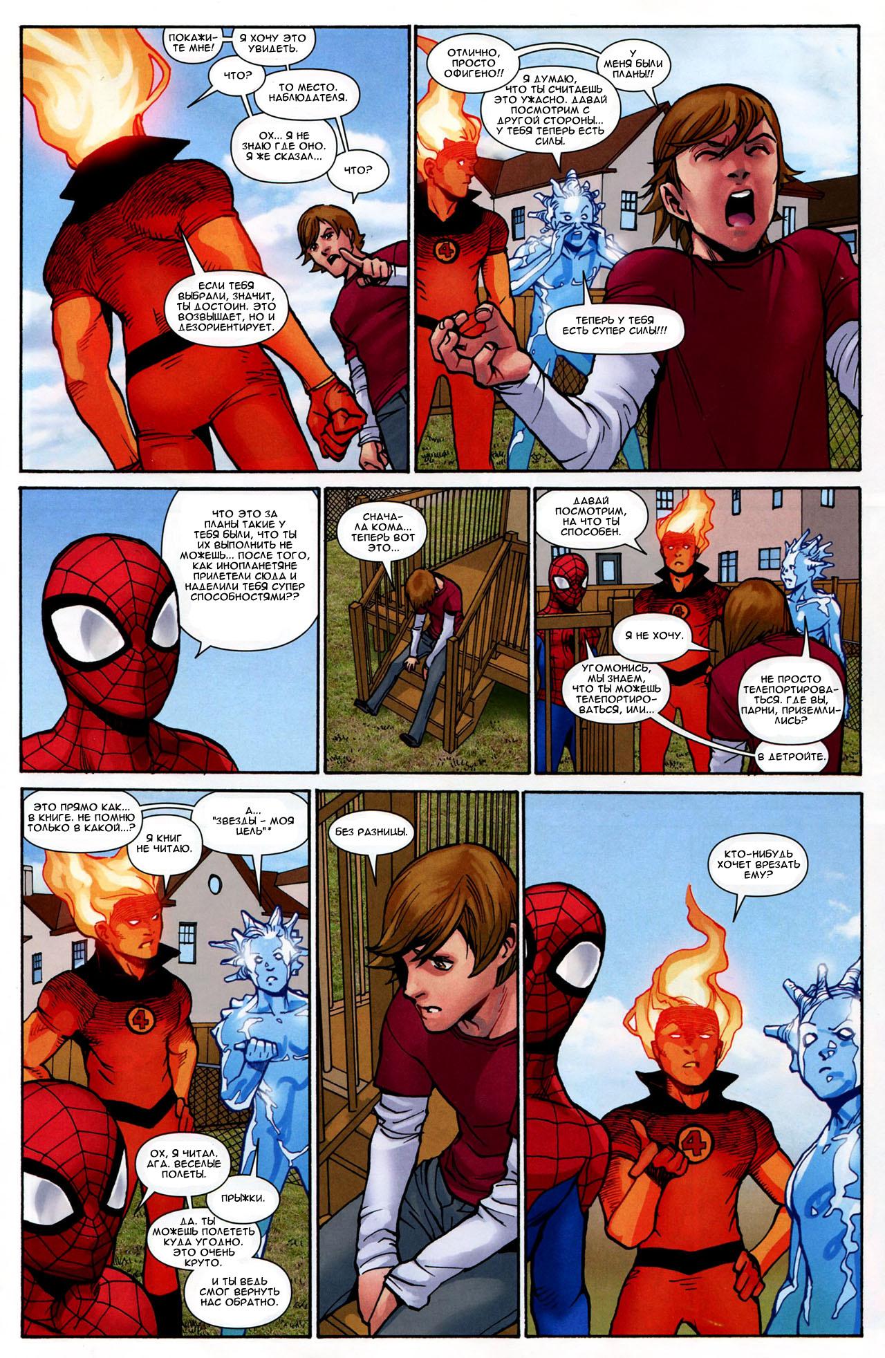 Паук 8 страница №5 ultimate comics spider man